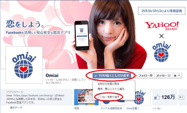 List of the Best Dating Apps in Japan!