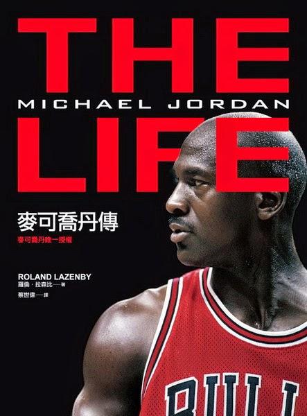 michael jordan the life中文 Roland Lazenby新書【麥可喬丹傳MICHAEL JORDAN: THE LIFE(麥可喬丹唯一授權)】預購 哪裡買