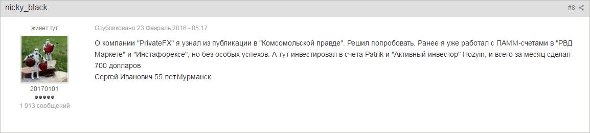 Отзыв о PrivateFX