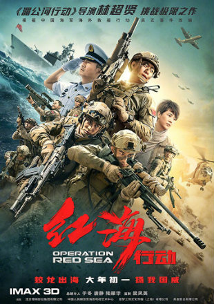 Operation Red Sea 2018 BRRip 1080p Dual Audio In Hindi English