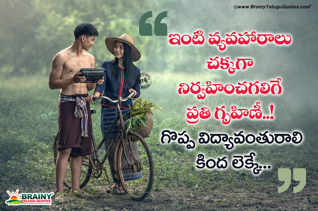 Nice Telugu Relationship Value Quote Greatness Of House Wife In Telugu