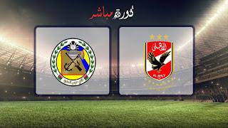 مشاهدة مباراة الأهلي وحرس الحدود بث مباشر 08-02-2019 الدوري المصري