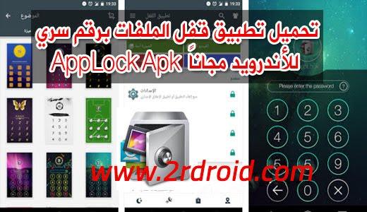 تحميل تطبيق Applock APK لقفل البرامج و التطبيقات