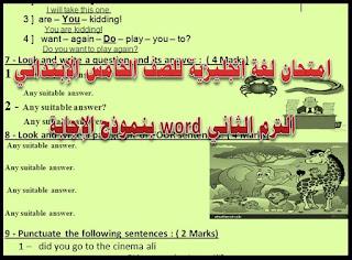 امتحان لغة انجليزية للصف الخامس الابتدائى ترم ثانى, امتحانات لغه انجليزيه للصف الخامس الابتدائى, امتحان اللغة الانجليزية للصف الخامس الابتدائى الترم الثاني, امتحان لغة انجليزية للصف الخامس, امتحان لغة انجليزية