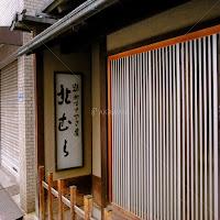 大阪 心斎橋 すき焼き 北むら 看板