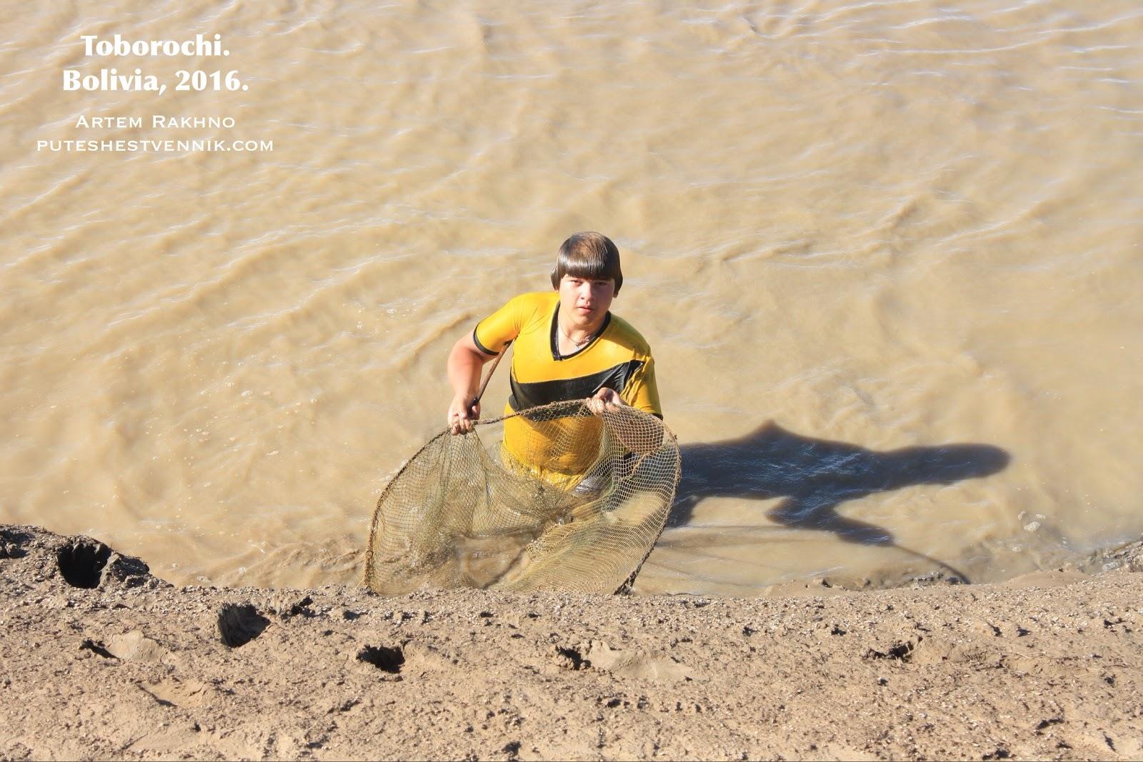 Рыбалка с сачком
