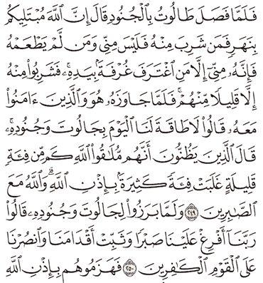 Tafsir Surat Al-Baqarah Ayat 246, 247, 248, 249, 250