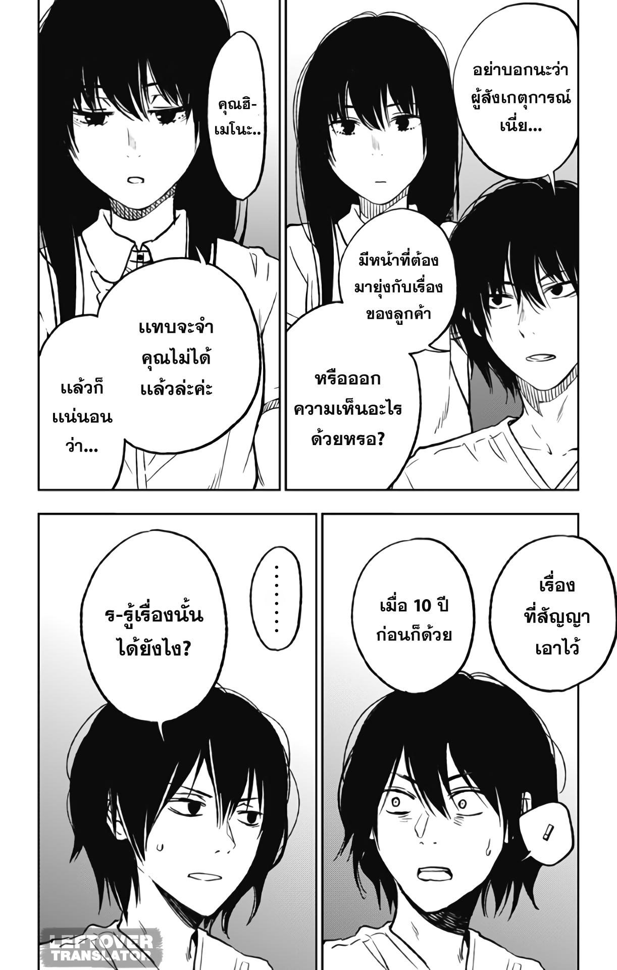 อ่านการ์ตูน Jumyou wo Kaitotte Moratta. Ichinen ni Tsuki, Ichimanen de. ตอนที่ 3 หน้าที่ 12