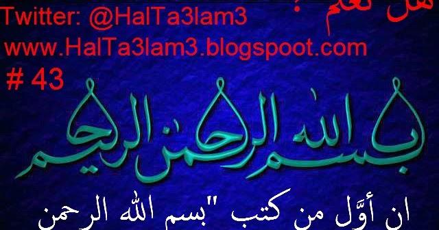 منحنى المواصلات الإحباط كتاب بسم الله الرحمن الرحيم Ffigh Org