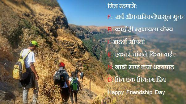 Best Happy Friendship Day 2018 Marathi Status For Whatsapp Fb