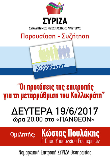 «Οι προτάσεις της Επιτροπής για τη μεταρρύθμιση του Καλλικράτη» - Εκδήλωση του ΣΥΡΙΖΑ σήμερα στην Ηγουμενίτσα
