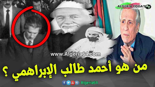 Ahmed taleb ibrahimi شاهد من هو أحمد طالب الإبراهيمي ؟