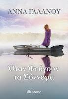 http://www.culture21century.gr/2016/05/otan-feugoun-ta-synnefa-anna-galanou-book-review.html