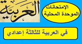 امتحانات محلية في مادة اللغة العربية الثالثة اعدادي