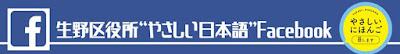 生野区やさしい日本語Facebook