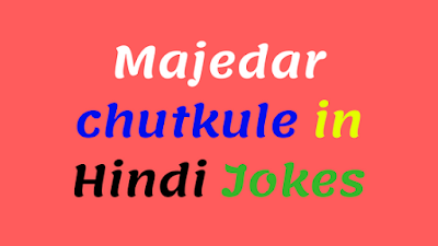 Majedar chutkule in Hindi Jokes - हिंदी जोक्स