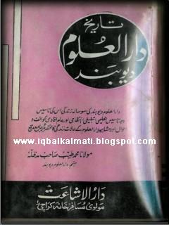 Tareekh e Daral Ulom Deoband Free download