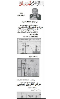 مراجعة الأهرام النهائية فى الكيمياء للثانوية العامة 2018 للاستاذ رمضان غلاب