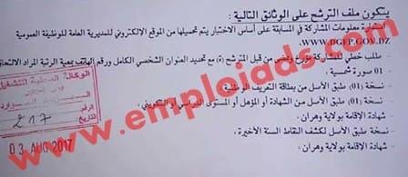 اعلان مسابقة توظيف بمديرية الخدمات الجامعة بلقايد ولاية وهران أوت 2017