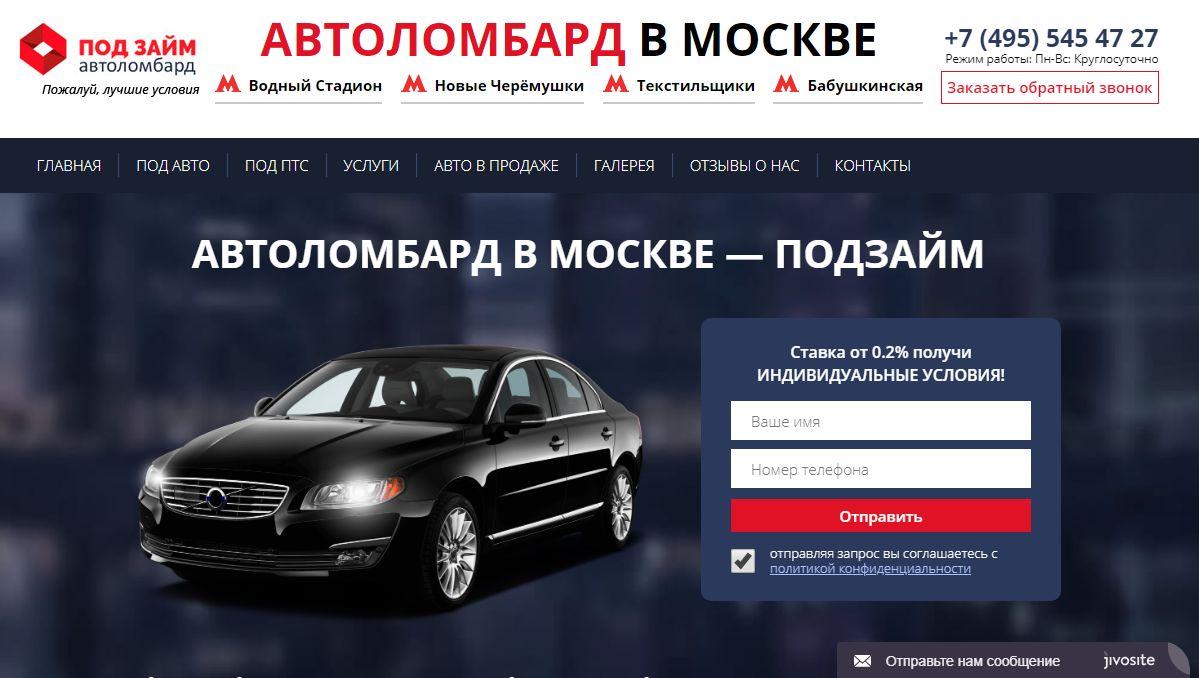 Круглосуточный автоломбард москва ломбард в москве россия
