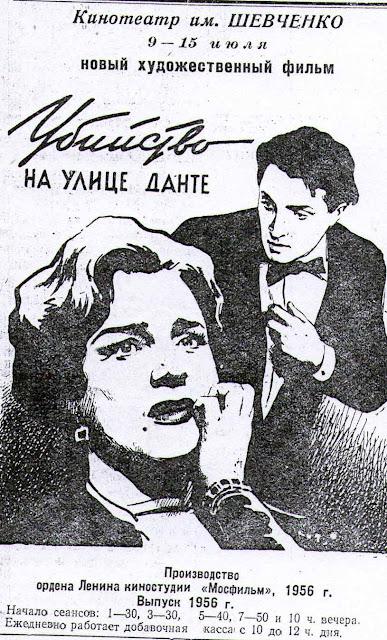 Афиша кинотеатра им. Шевченко в номере местной газеты «Знамя индустрии» за 56-й год