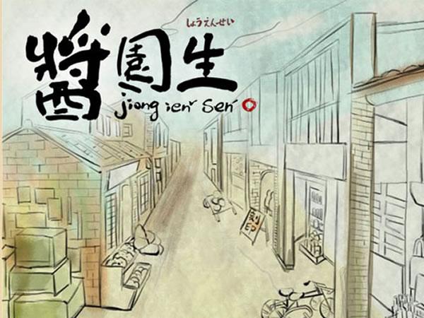 醬園生 Jiong Ien Sen