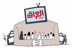 تردد قناة إم بي سي العراق MBC Iraq نايل سات 2019