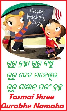odia teachers day scrap card
