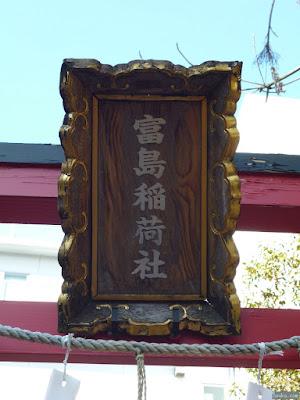 富島稲荷社