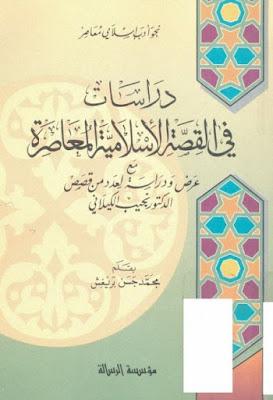 دراسات في القصة الاسلامية المعاصرة (ط الرسالة) , pdf
