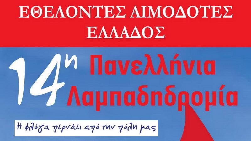 Η Πανελλήνια Λαμπαδηδρομία Εθελοντών Αιμοδοτών στην Αλεξανδρούπολη