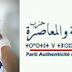 هل تمخزنت ( المناضلة الامازيغية ) رشيدة العمري؟ .. بقلم : عبد الله أجعتور