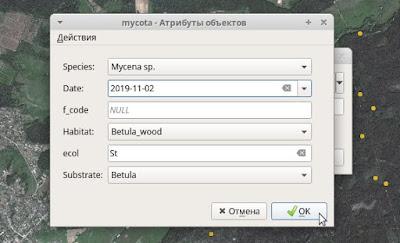 QGIS Lat Lon Tools Add Attributes in new feature вводим атрибуты нового векторного объекта