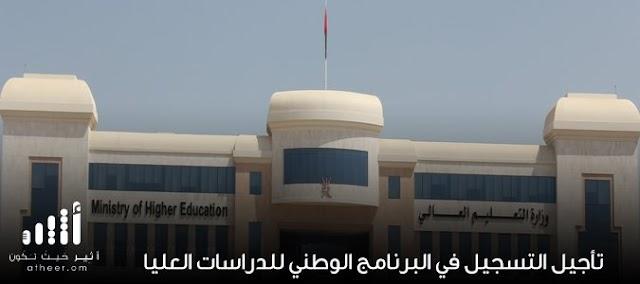 سلطنة عمان : تأجيل التسجيل في #البرنامج_الوطني للدراسات العليا