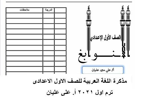 مذكرة اللغة العربية للصف الاول الاعدادى ترم اول 2021  موقع مدرستى