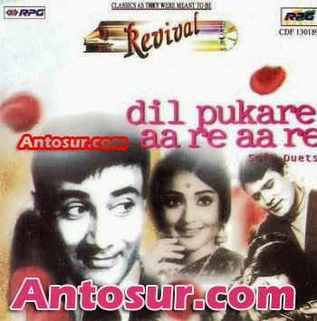 Dil-Pukare-Aa_Re-Aa_Re Songs Old Hindi Classic Movie Mp3