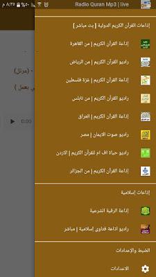 راديو إذاعات القرآن الكريم Quraan Kareem Radio