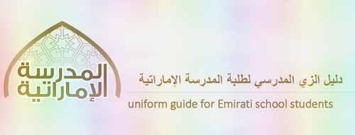 دليل الزى المدرسى لطلبة المدارس الاماراتية