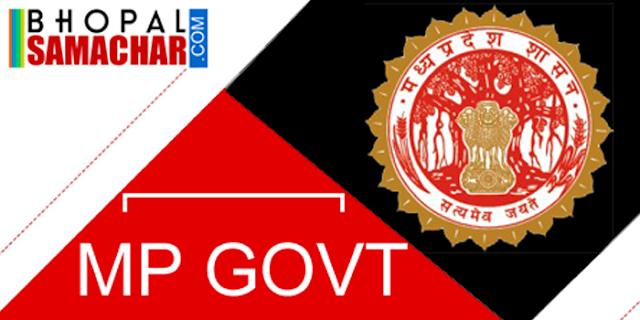 अध्यापक संवर्ग की स्कूल शिक्षा विभाग में नियुक्ति की कार्यवाही शुरू | MP NEWS