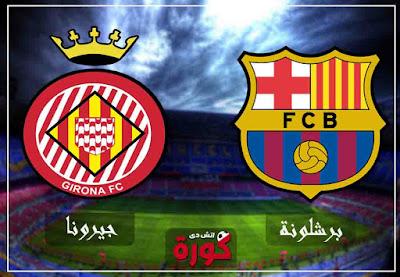 بث مباشر مباراة برشلونة وجيرونا اليوم
