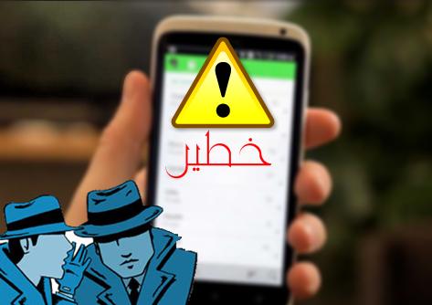 أخطر تطبيق للتجسس على الهواتف جرب بنفسك الآن