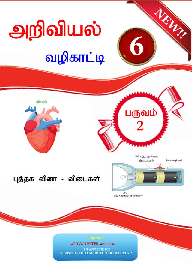 6th Science Guide Tamil Medium 1-7 Lesson Term-2
