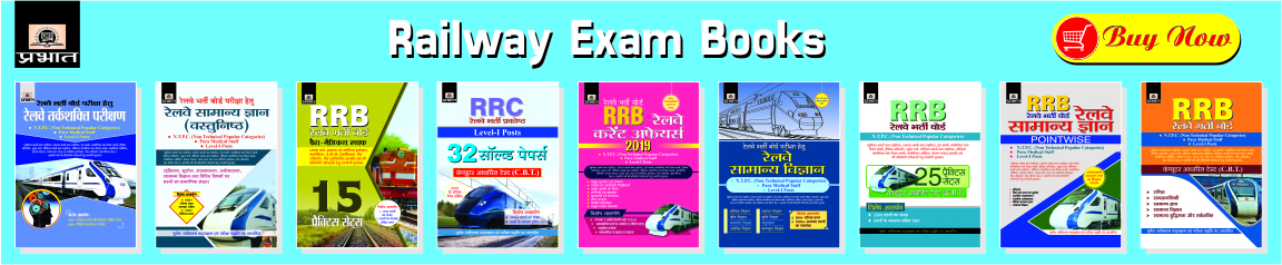 RRB Railway Exam Book