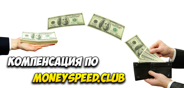 Компенсация по moneyspeed.club