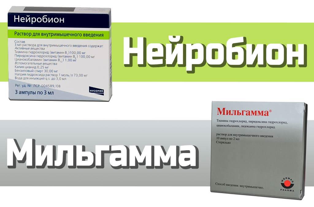 Мильгамма и Нейробион