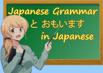 Japanese Grammar: to omoimasu in Japanese