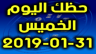 حظك اليوم الخميس 31-01-2019 - Daily Horoscope