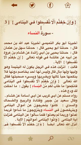 تحميل كتاب اسباب نزول سور القران الكريم pdf