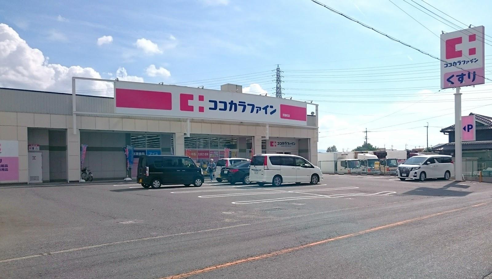 【閉店情報】ココカラファイン 河南町店(河南町)