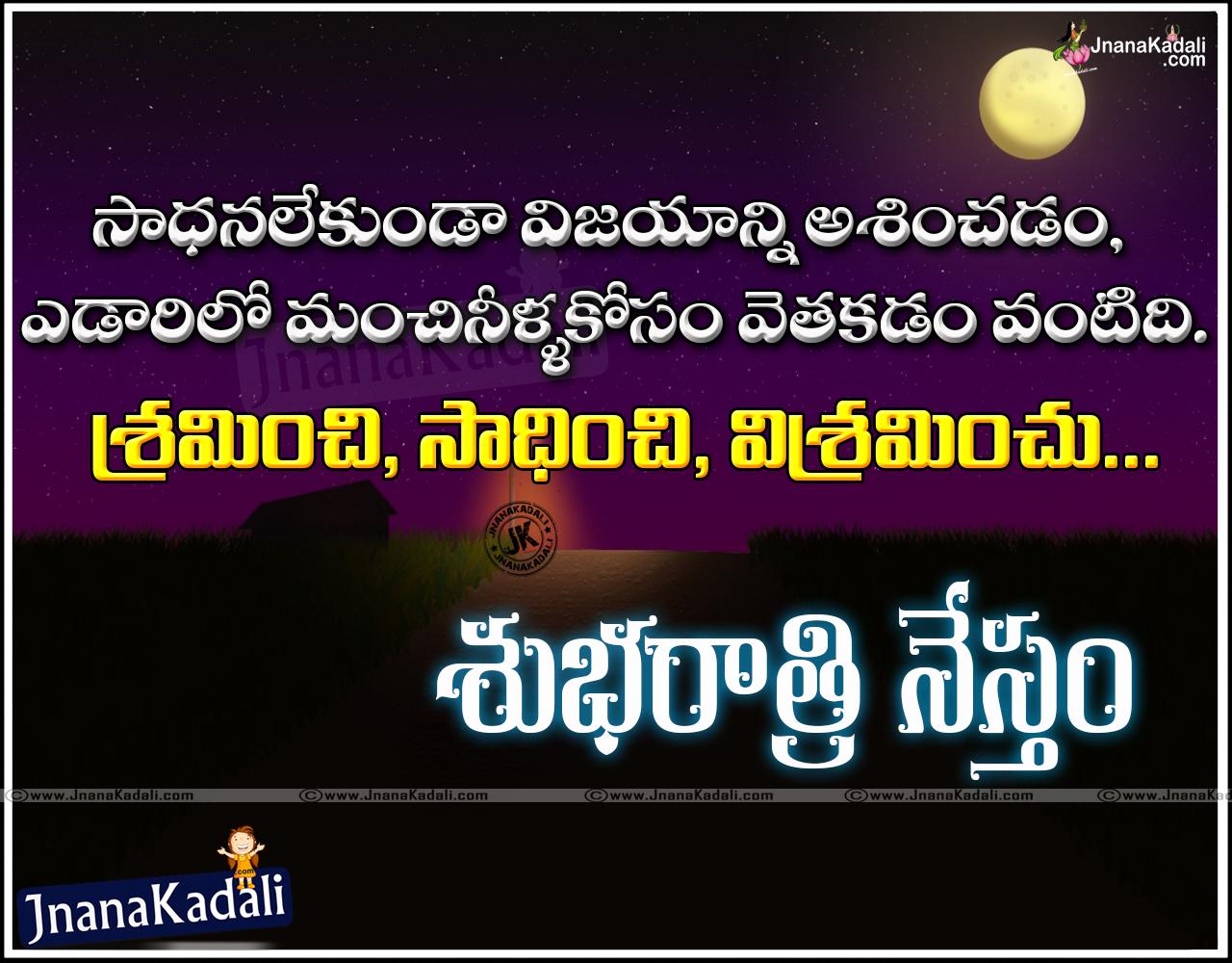 Friend Good Night Quotes In Telugu
